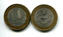 10 рублей Республика Хакасия (Россия, 2007, серия «РФ»)