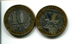 10 рублей (юбилейные) 2006 год ММД (Приморский край) Россия