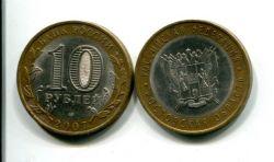 10 рублей Ростовская область (Россия, 2007, серия «РФ»)