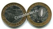 10 рублей Калуга (Россия, 2009, серия «ДГР», СПМД)