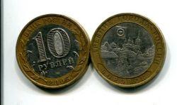 10 рублей Боровск  (Россия, 2005, серия «ДГР»)