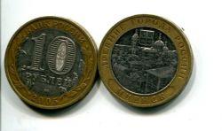 10 рублей Мценск  (Россия, 2005, серия «ДГР»)