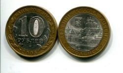 10 рублей Смоленск (Россия, 2008, серия «ДГР», ММД)
