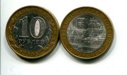 10 рублей Смоленск (Россия, 2008, серия «ДГР», СПМД)