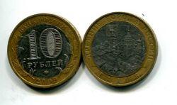 10 рублей Галич (Россия, 2009, серия «ДГР», ММД)