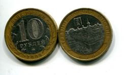 10 рублей Азов (Россия, 2008, серия «ДГР», ММД)