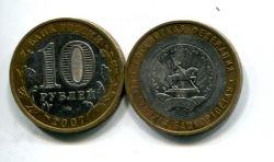 10 рублей Республика Башкортостан (Россия, 2007, серия «РФ»)