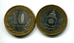 10 рублей Астраханская область (Россия, 2008, серия «РФ», СПМД)