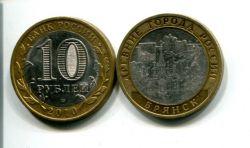 10 рублей Брянск (Россия, 2010, серия «ДГР»)