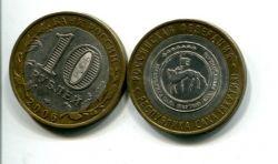 10 рублей Республика Саха (Якутия) (Россия, 2006, серия «РФ»)