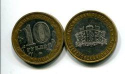 10 рублей Свердловская область (Россия, 2008, серия «РФ», СПМД)