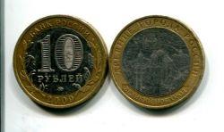 10 рублей Великий Новгород (Россия, 2009, серия «ДГР», ММД)