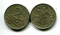 2 рубля Москва (Россия, 2000, 55-я годовщина Победы ВОВ)