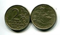 2 рубля Мурманск (Россия, 2000, 55-я годовщина Победы ВОВ)