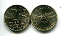 2 рубля Смоленск (Россия, 2000, 55-я годовщина Победы ВОВ)