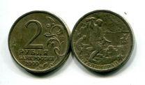 2 рубля Сталинград (Россия, 2000, 55-я годовщина Победы ВОВ)