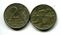 2 рубля 2000 год (Новороссийск) Россия