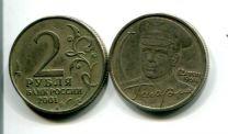 2 рубля 2000 год (Гагарин) Россия