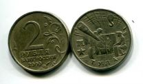 2 рубля Тула (Россия, 2000, 55-я годовщина Победы ВОВ)