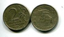 2 рубля Ленинград (Россия, 2000, 55-я годовщина Победы ВОВ)