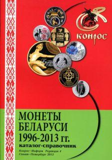 Брошюра-каталог Монеты Беларуси 1996-2013 год