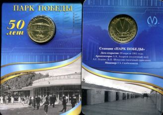Жетон СПМД 2011 год в блистере (станция метро Парк Победы)