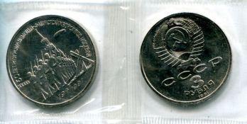 юбилейная 3 рубля 1991 год (50 лет разгрома) СССР