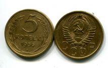 5 копеек 1946 или 49 или 52 или 53 или 54 год СССР