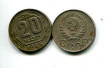 20 копеек 1946 или 1954 год СССР