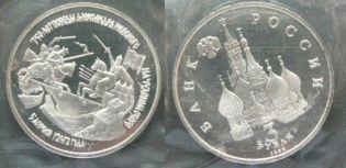 3 рубля 1992 год (750 лет победы А.Невского) Россия