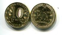 10 рублей 1150-летие зарождения российской государственности (Россия, 2012 г.)