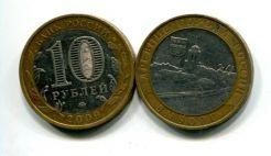 10 рублей Выборг (Россия, 2009, серия «ДГР», ММД)