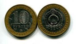10 рублей Республика Калмыкия (Россия, 2009, серия «РФ», ММД)