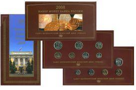 Набор монет России регулярного чекана 2008 год СПМД