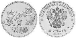25 рублей Талисманы олимпиады (Россия, 2012, Сочи-2014)