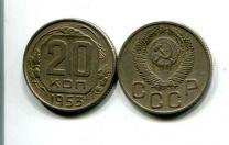 20 копеек 1953 год СССР
