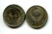 15 копеек 1957 год СССР