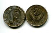 15 копеек 1953 год СССР