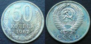 50 копеек 1967 год СССР, годовая