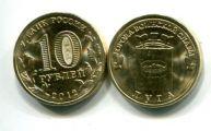10 рублей Луга (Россия, 2012, ГВС)