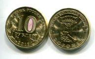 10 рублей Воронеж (Россия, 2012, ГВС)