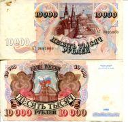 10000 рублей 1992 год (из обращения) Россия