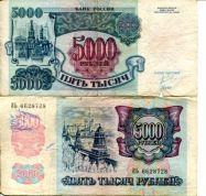 5000 рублей 1992 год (из обращения) Россия