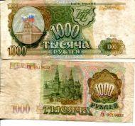 1000 рублей 1993 год (из обращения) Россия