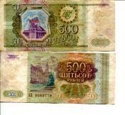 500 рублей 1993 год (из обращения) Россия
