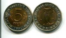 5 рублей 1991 год (рыбный филин) СССР