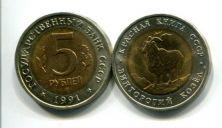 5 рублей 1991 год (винторогий козёл) СССР
