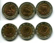 Набор монет СССР 1992 год (кобра, тигр, казарка)