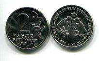 2 рубля Эмблема 200-летия победы России в Отечественной войне 1812 года (Россия, 2012)