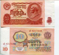 10 рублей 1961 год (пресс) СССР